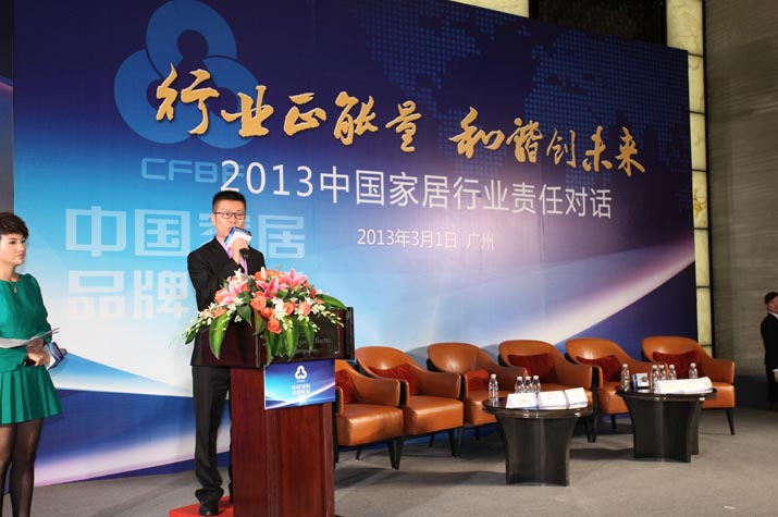 """中国家居品牌联盟发布""""行业责任宣言"""""""