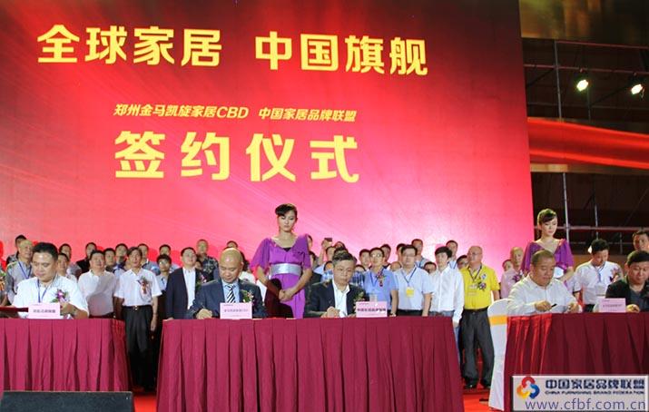 中国家居品牌联盟主席黄敏利(右)代表中国家居品牌