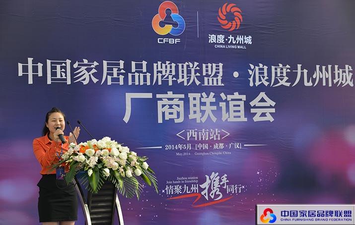 中国家居品牌联盟61厂商联谊会(西南站)成功举办